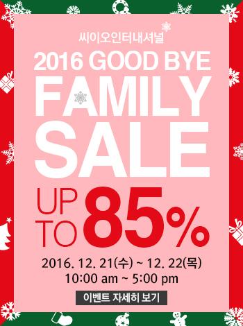 2016 굿바이 패밀리 세일