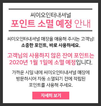2020년 1월 1일, 씨이오인터내셔널 포인트가 소멸됩니다.